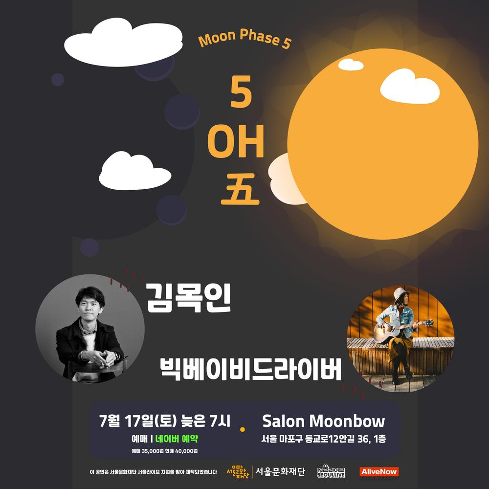 OH! 5! 五! - 빅베이비드라이버, 김목인 Live poster