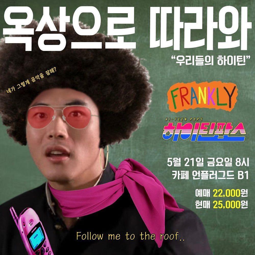 """옥상으로 따라와_""""우리들의 하이틴"""" Live poster"""