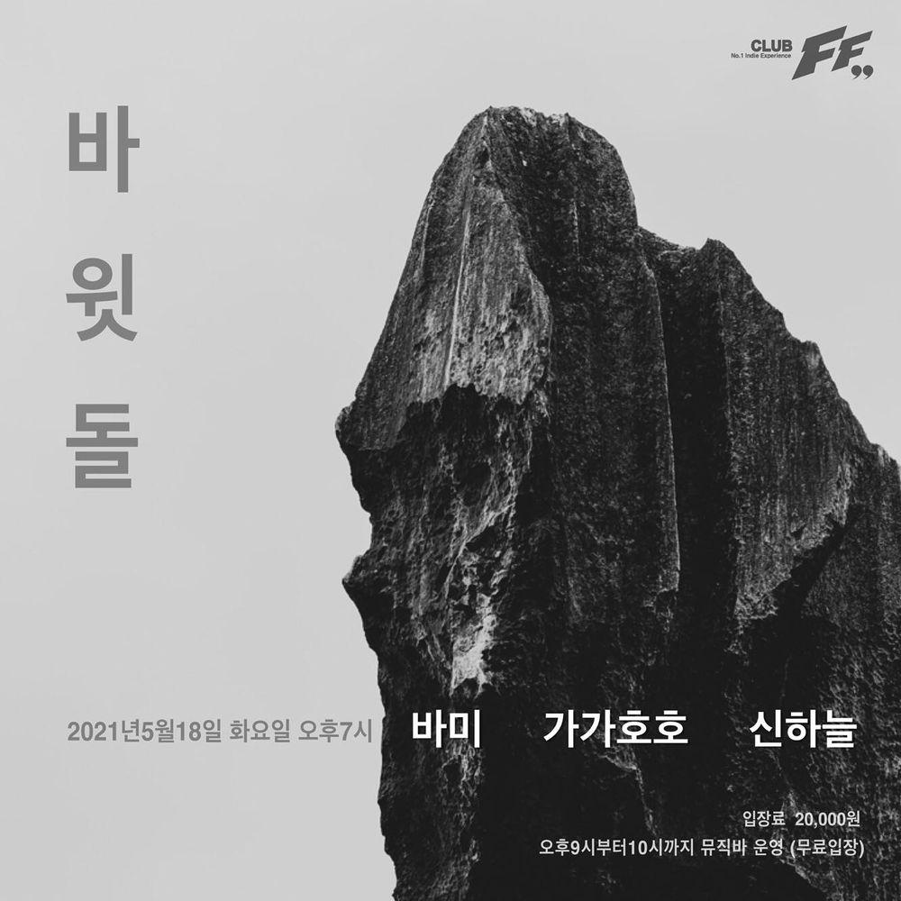바윗돌 Live poster