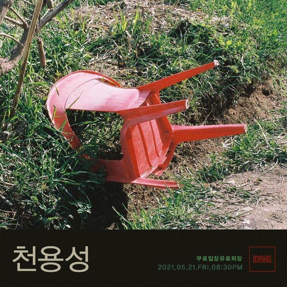 2021년 5월 21일 카페 아이다호 공연 Live poster
