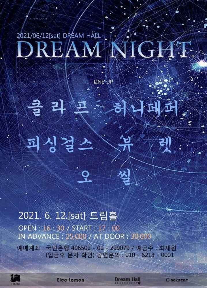 2021년 6월 12일 드림나이트!!! Live poster
