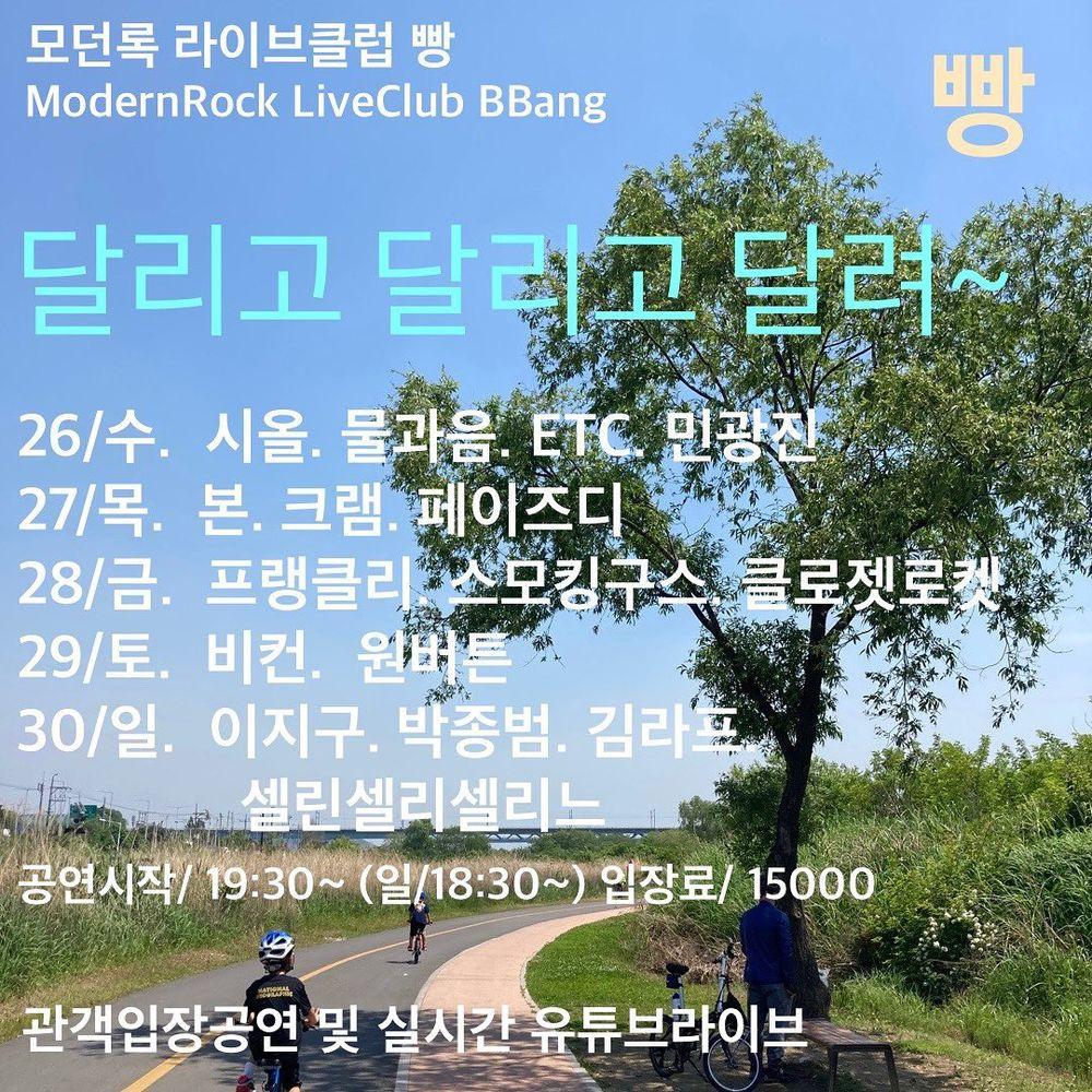 5월 클럽빵 공연 Live poster