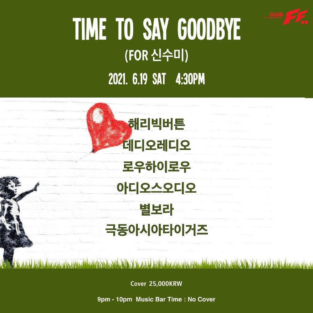 Time to Say Goodbye (for 신수미) Live poster