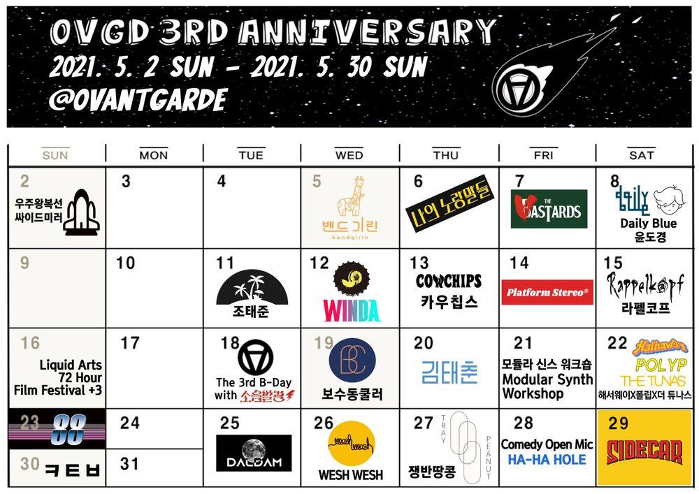 오방가르드 3주년 공연 시리즈 「OVGD 3rd Anniversary」 Live poster