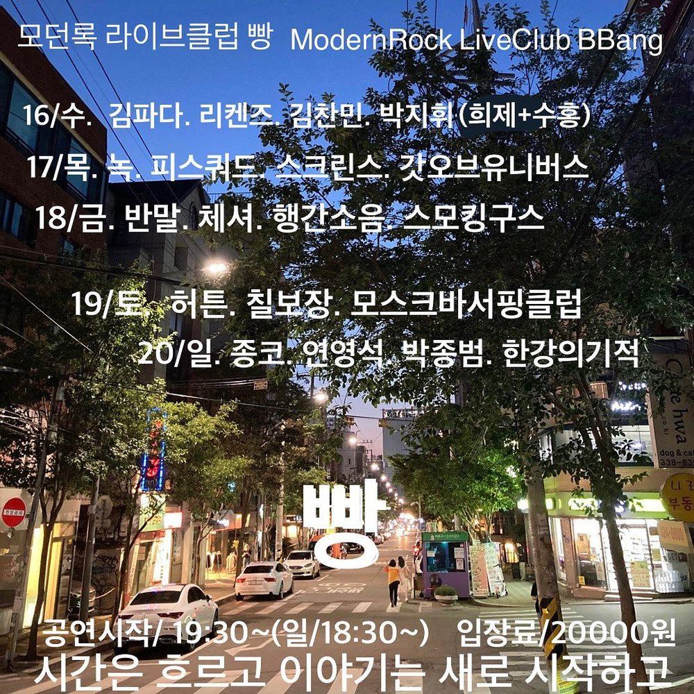 6월 클럽빵 공연 Live poster