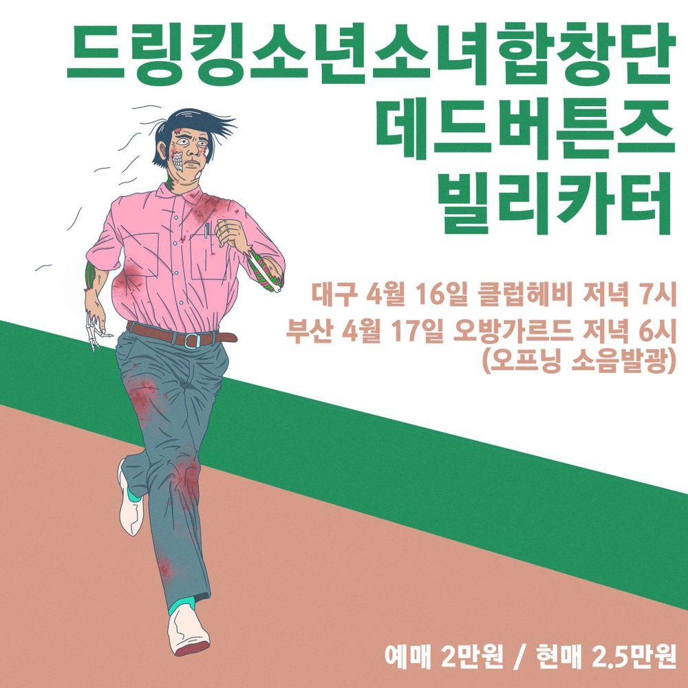 데 X 빌 X 킹 대구&부산 미니투어 Live poster