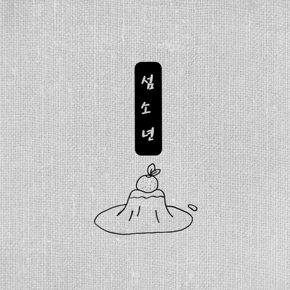 앨범 음원 섬소년의 커버