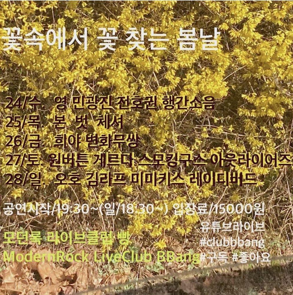 2021년 3월 클럽빵 공연 Live poster