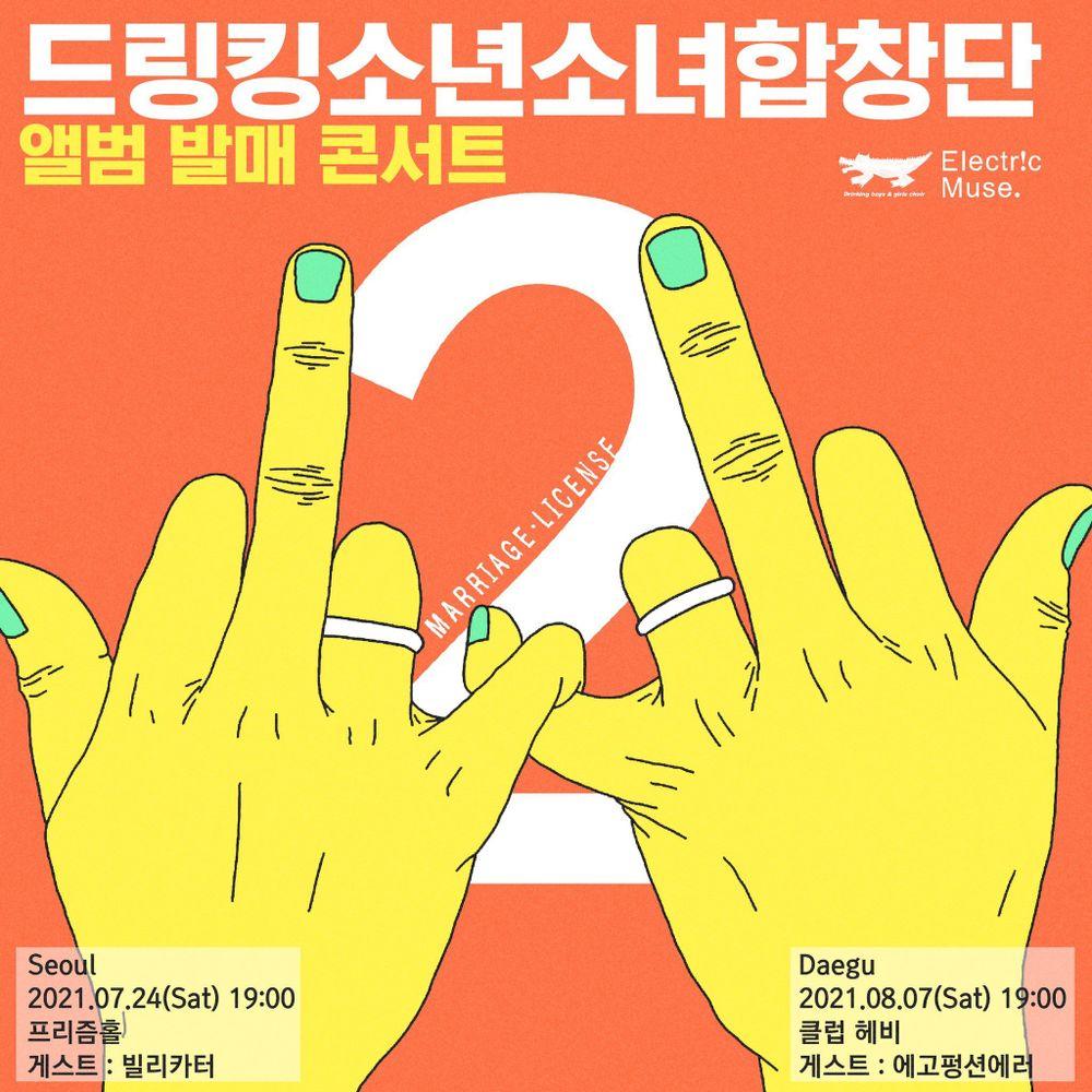 드링킹소년소녀합창단 앨범 발매 콘서트 in Seoul Live poster