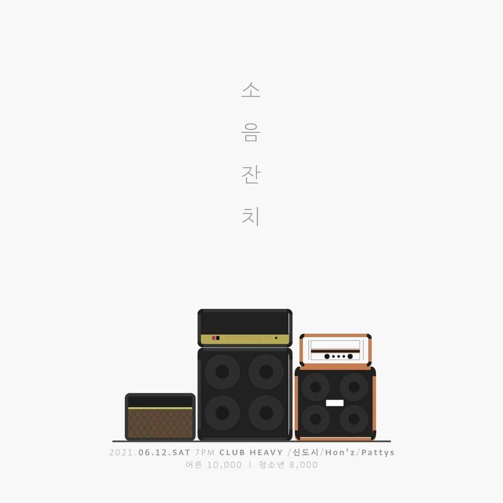 소음잔치 Live poster