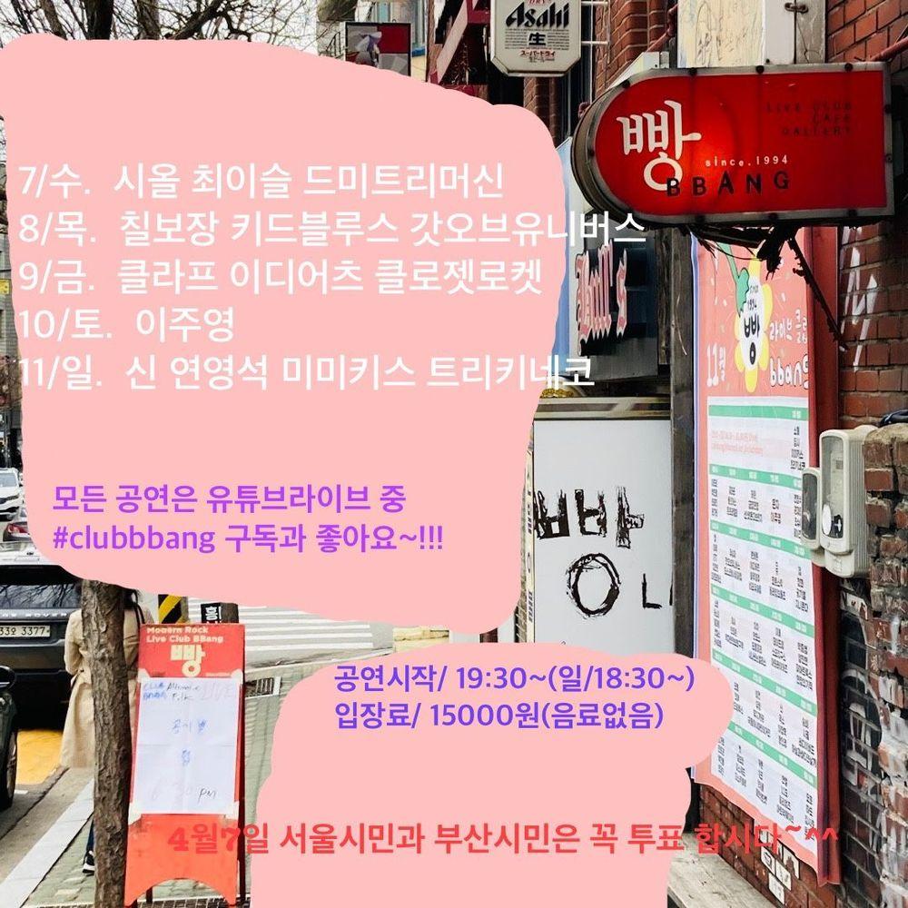 4월 클럽빵 공연 Live poster