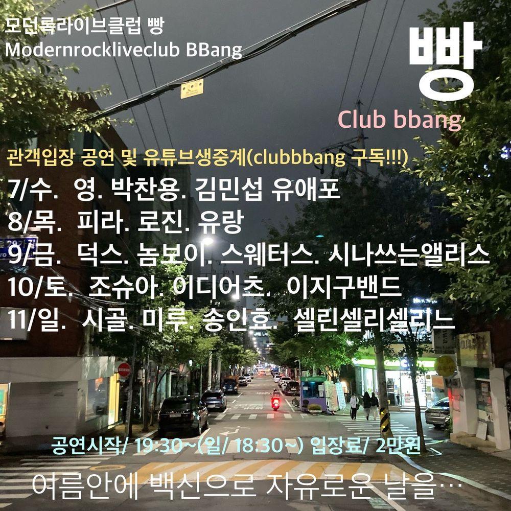 2021년 7월 클럽빵 공연 Live poster