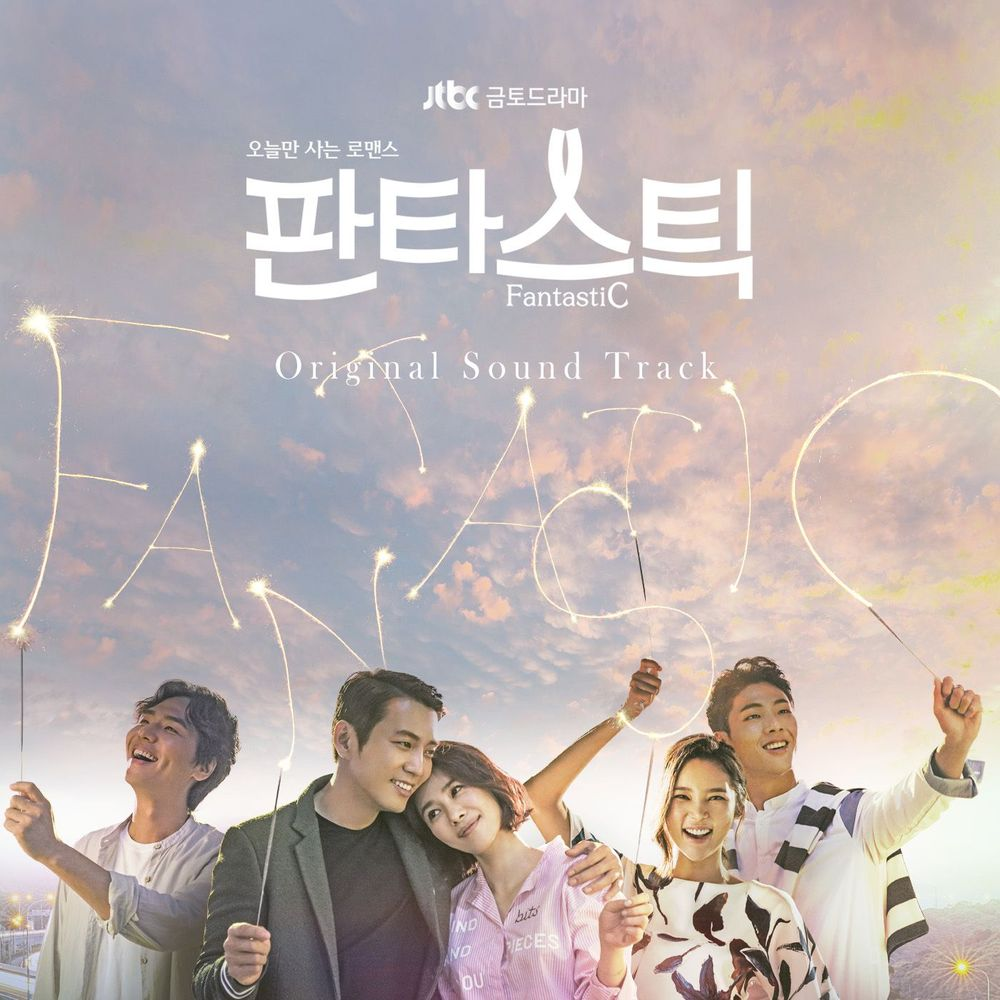 앨범 음원 판타스틱 OST의 커버