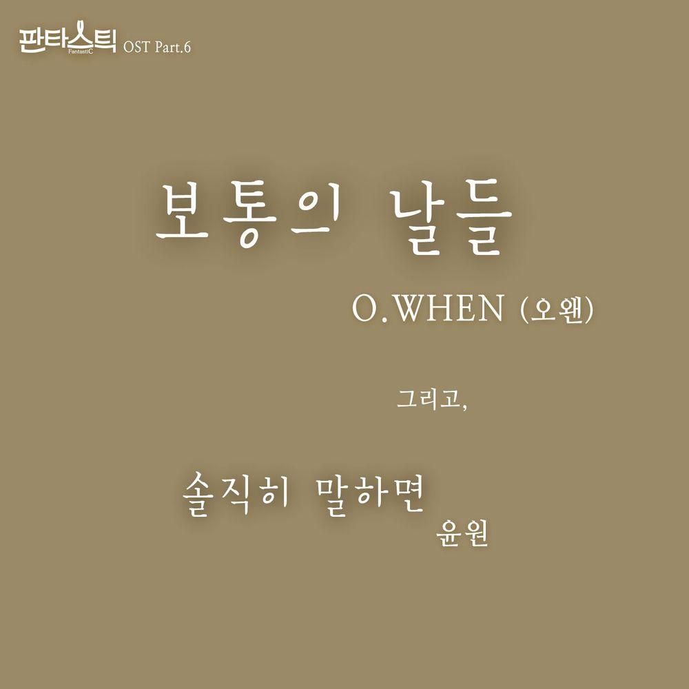 앨범 음원 판타스틱 (JTBC 금토드라마) OST - Part.6의 커버
