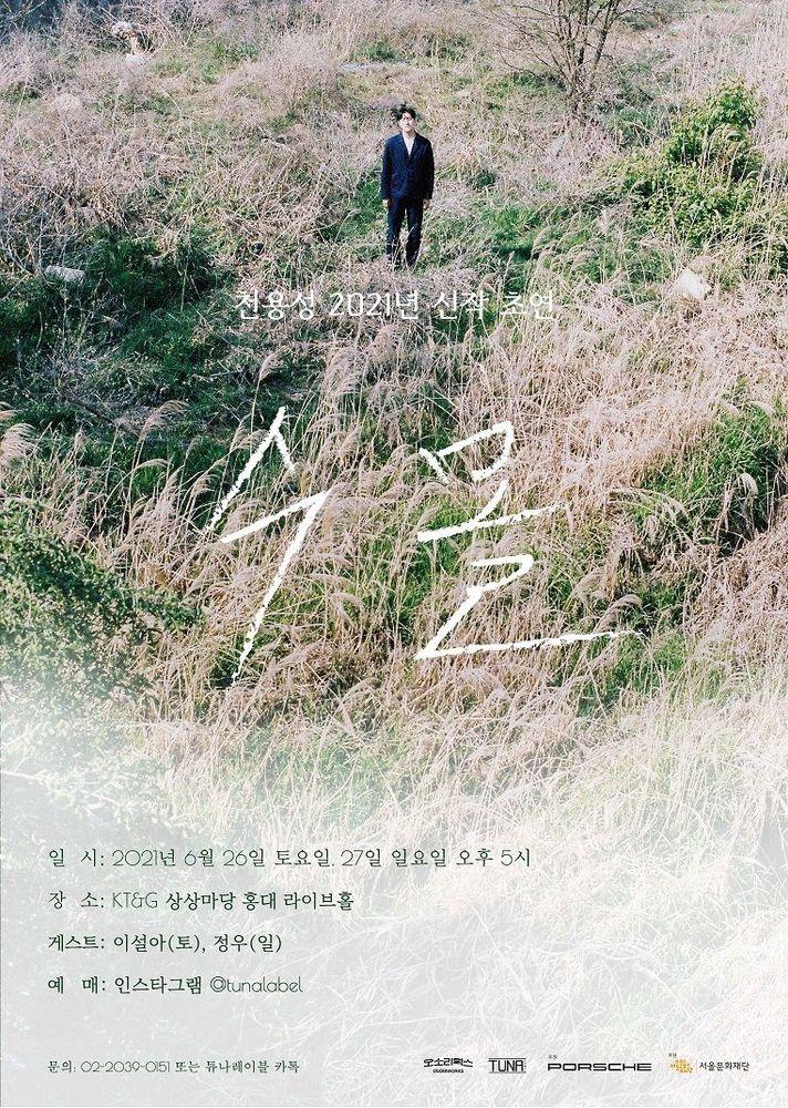 천용성 2021년 신작 [수몰] 초연 Live poster