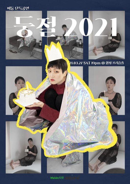 버둥 생일 단독공연 : 둥절2021 Live poster