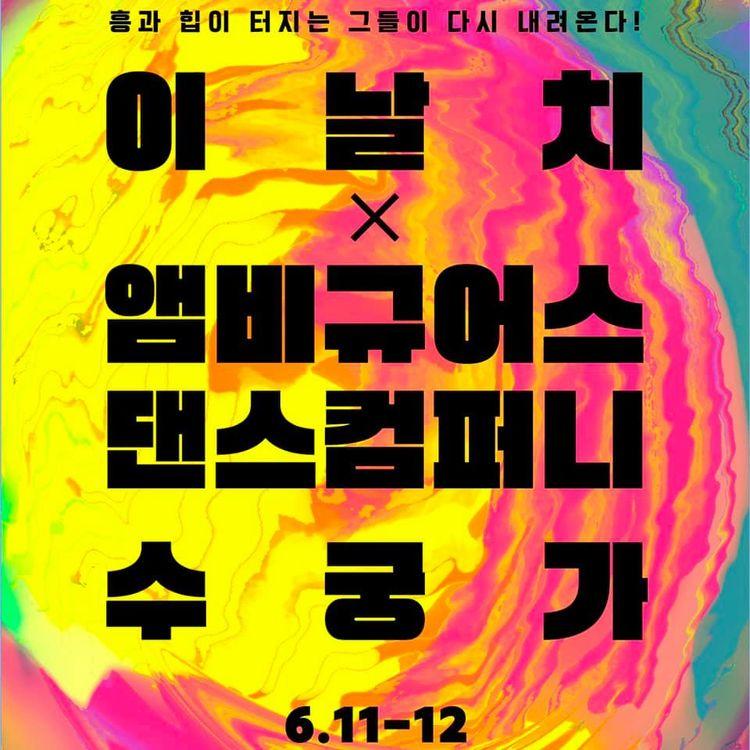 이날치 X  앰비규어스댄스컴퍼니 '수궁가' Live poster