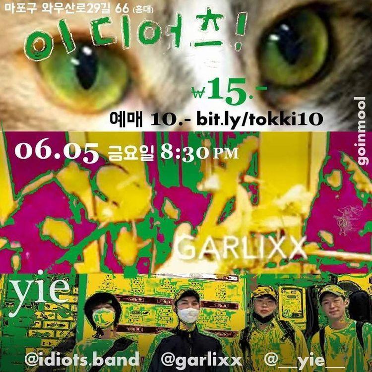 6월 고인물 공연 Live poster