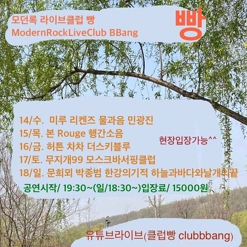 4월 클럽 Live poster