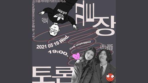 끝장토론 vol.1 : 덕호씨, 나의 노랑말들 Live poster