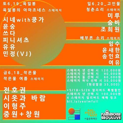 엶 페스티벌 2021 Live poster