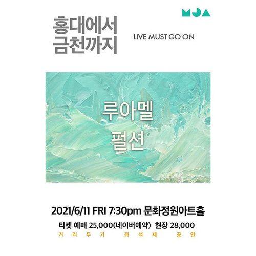 홍대에서 금천까지 Live poster