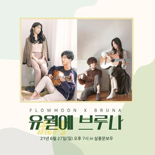 유월(流月)에 브루나 Live poster