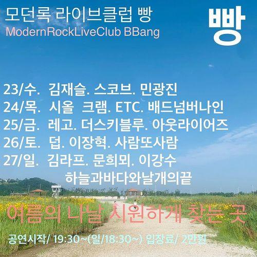 2021년 6월 클럽빵 공연 Live poster