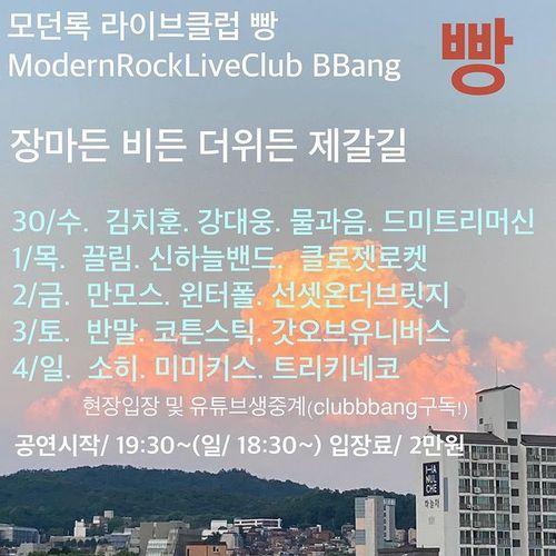 7월 클럽빵 공연 Live poster