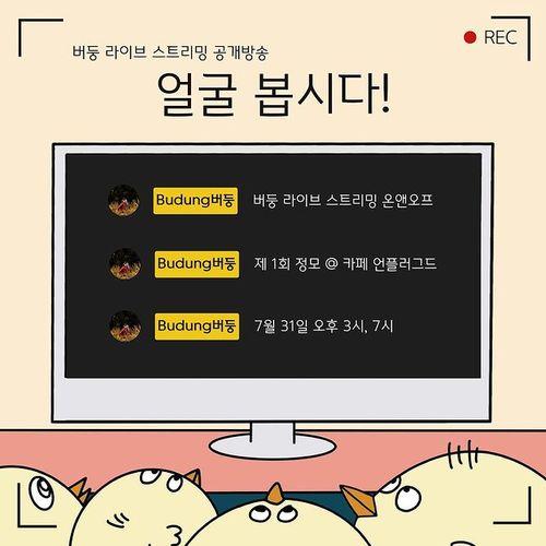 버둥 라이브 스트리밍 공개방송 #1의 연관 공연 버둥 라이브 스트리밍 공개방송 #1 공연 포스터