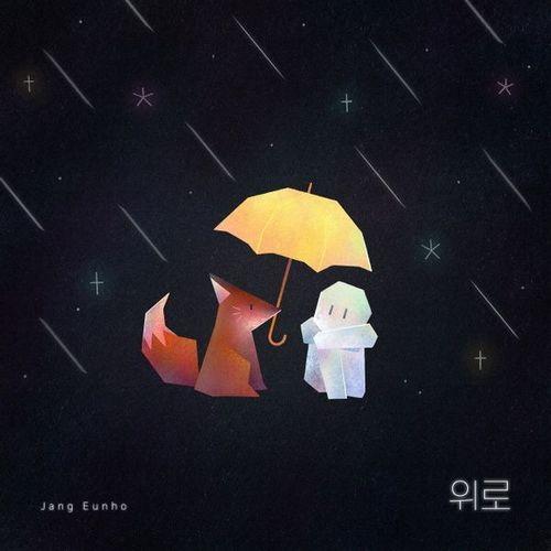 앨범 음원 위로 (Consolation) (Prod. by Toberu Mango)의 커버